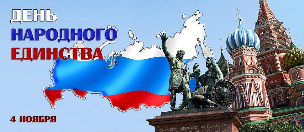 Открытки единая россия 4 ноября, открытки финал открытки