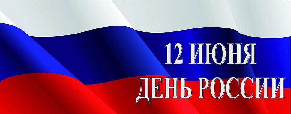 Поздравляем с Днем России.